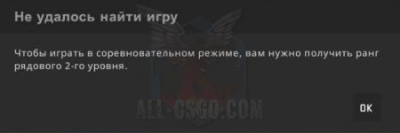 Предупреждение о недоступности соревновательного режима CS:GO