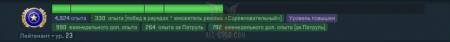 Отображение шкалы прогресса опыта в старом интерфейсе CS:GO